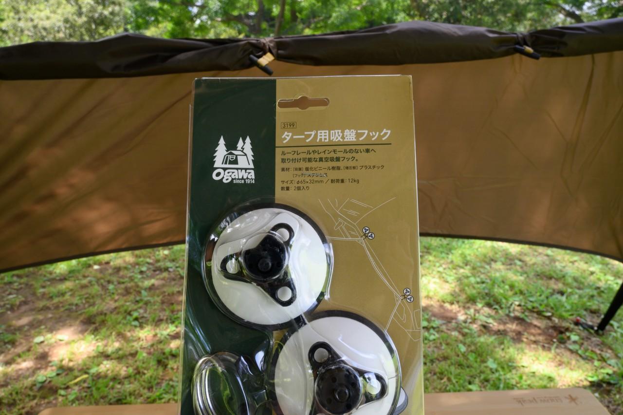 ogawaタープ用吸盤フックには金属製のフックあり