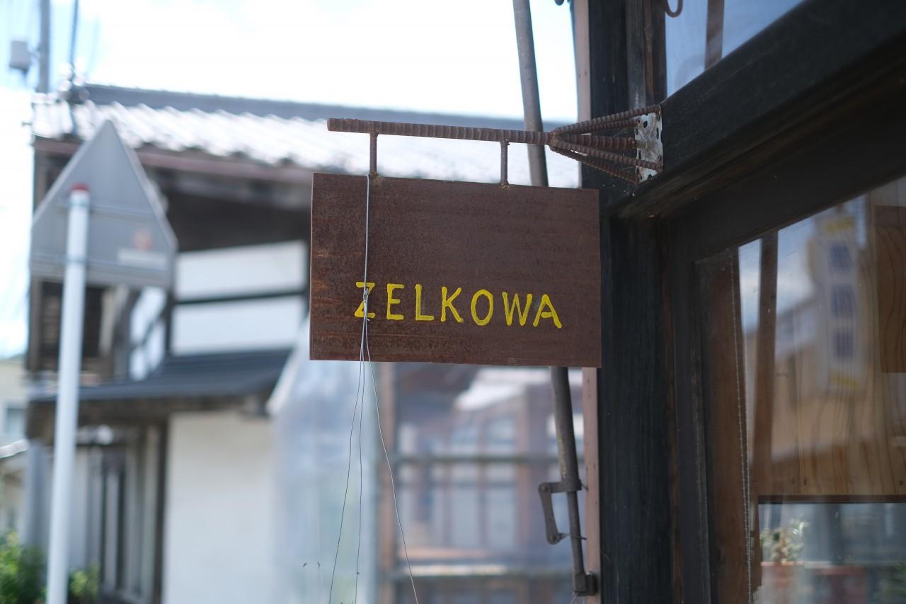 白州小学校の近くにあるパン屋さんゼルコバ