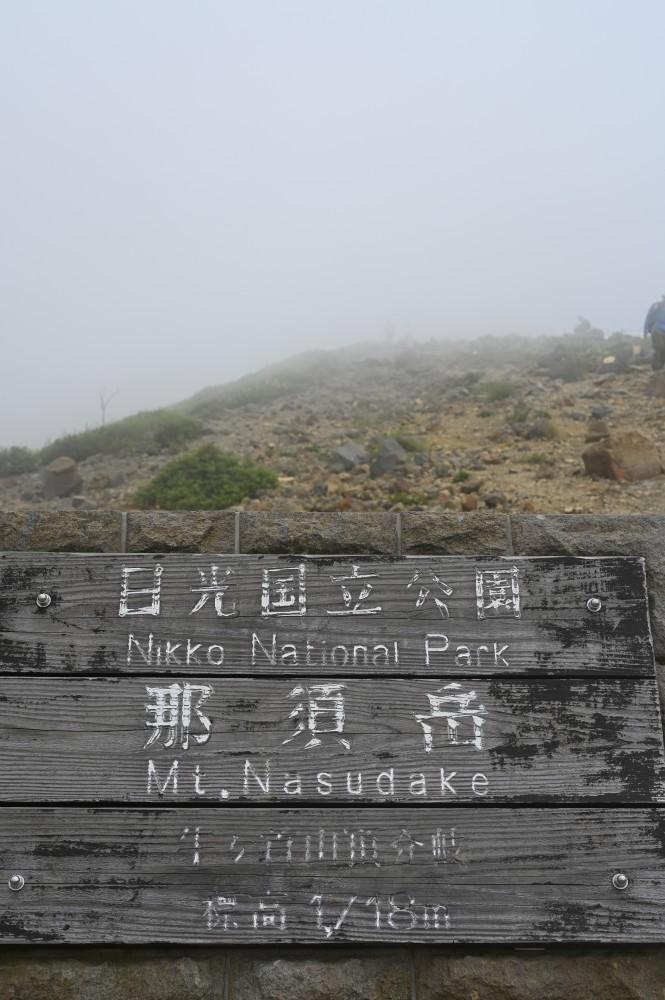那須岳は初心者でも登りやすい日光国立公園内の登山スポット