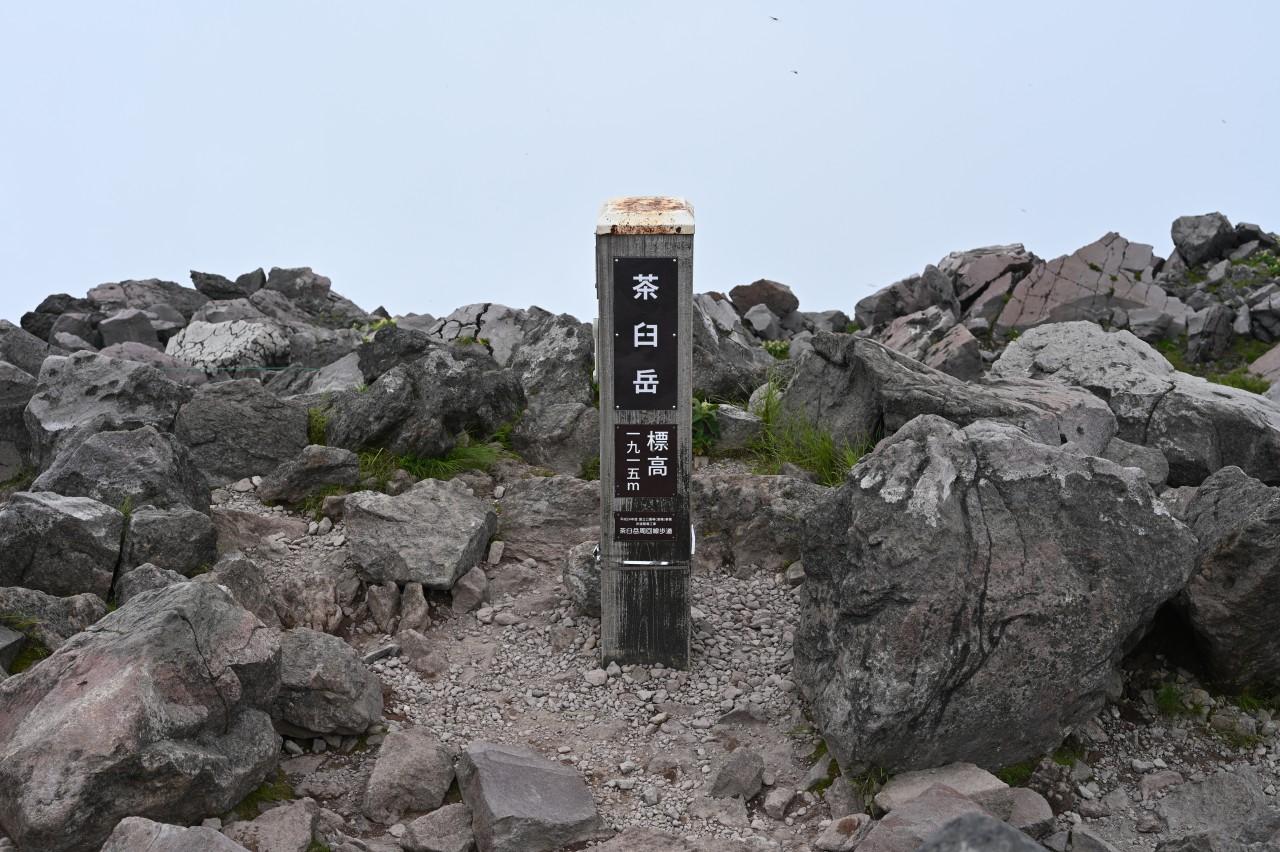 標高1915mの茶臼岳山頂は雲の中