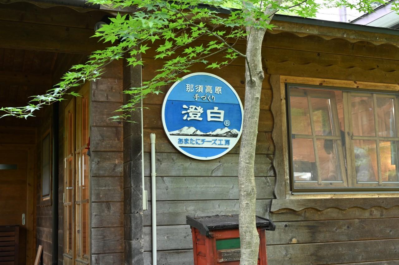 那須高原のあまたにチーズ工房でお土産をゲット
