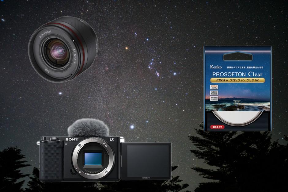 予算15万円で揃える星景写真用カメラとレンズ